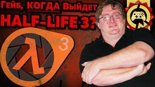 жуткие Теории: Как ГАБЕН Всем ЛГАЛ Про Half-Life 3! Халф-Лайф 3 и её ТАЙНА!
