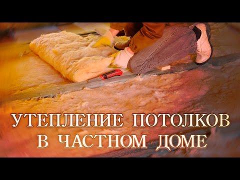 видео: Как правильно утеплить потолок в частном доме - снаружи (видео, Днепропетровск)