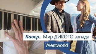 Мир Дикого запада — Westworld (Piano Cover)