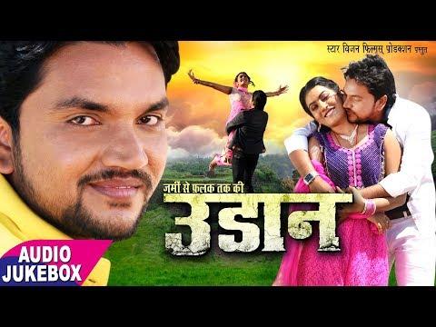 Gunjan Singh का TOP हिट गाना 2018 - Udaan - Audio Jukebox - Bhojpuri Hit Songs 2018