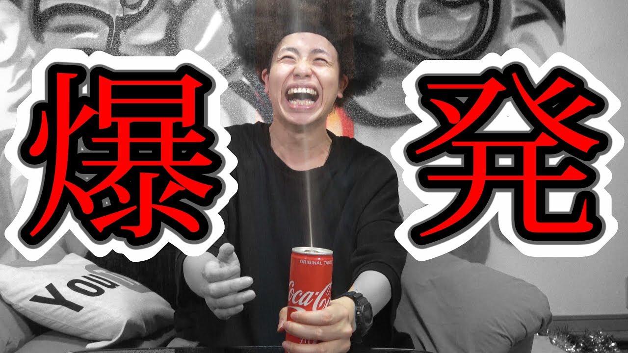 コーラの新しい飲み方!!スプラッシュコーラ!!