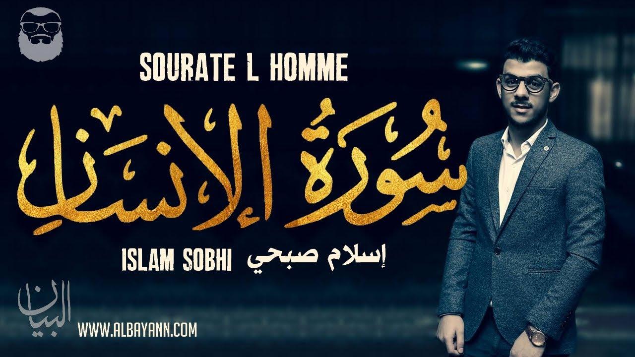 ISLAM SOBHI MP3 TÉLÉCHARGER