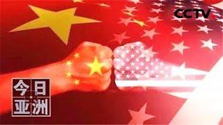《今日亚洲》 20190531| CCTV中文国际