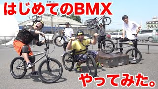 How good can complete beginners get at riding a BMX in a single day!?