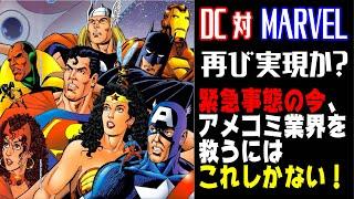 DCとマーベルのクロスオーバー再び実現?コミッククリエイターが呼びかける!
