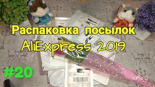 #20 РАСПАКОВКА ПОСЫЛОК С AliExpress 2019.