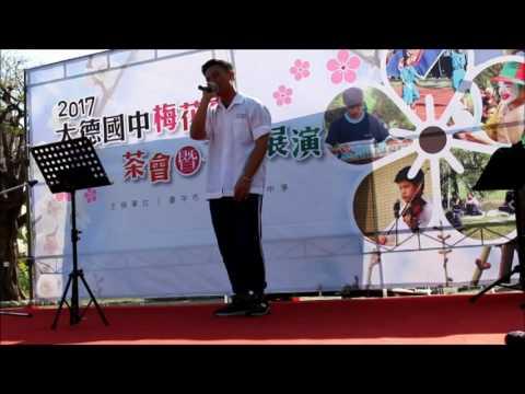 2017大德梅花季 林辰恩-迷途羔羊