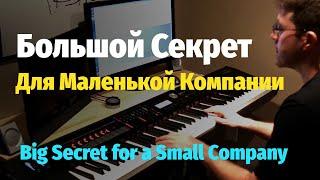 Большой Секрет для Маленькой Компании // Big Secret for a Small Company - Piano Cover & Sheet