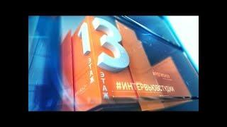 13 поверх. Директор Архангельскавтодора Ігор Пінаєв розповідає про дорожні ремонти 2017 року