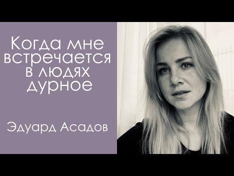 «Когда мне встречается в людях дурное» Эдуар Асадов Читает стих Алина Стецюк