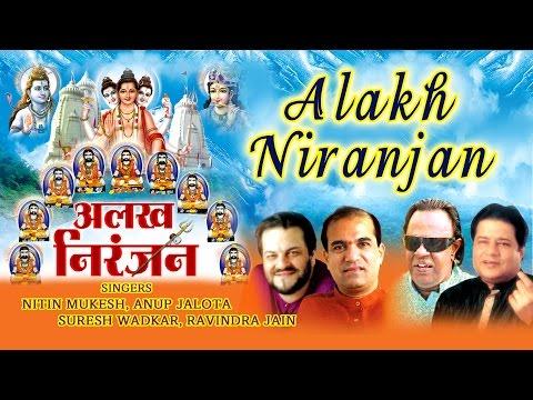 ALAKH NIRANJAN DATT BHAJANS BY NITIN MUKESH, ANUP JALOTA, SURESH WADKAR, RAVINDRA JAIN I AUDIO JUKE