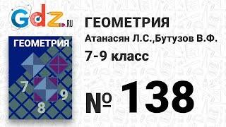№ 138- Геометрия 7-9 класс Атанасян