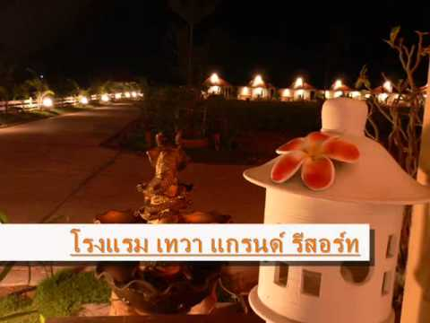 Tewa Grand Resort.wmv