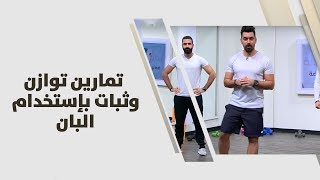 أحمد عريقات - تمارين توازن وثبات بإستخدام الباند