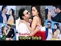 কেমন ছিল প্রভাস শ্রদ্ধার বিগ বাজেটের সাহো মুভি ? পাবলিক রিভিউ l Prabhas Shraddha Saaho Movie Review