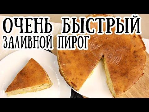 Легкий рецепт Быстрый заливной пирог  CookBook | Рецепты