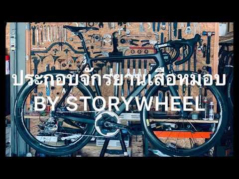 การประกอบจักรยานเสือหมอบ By Storywheel bicycle service