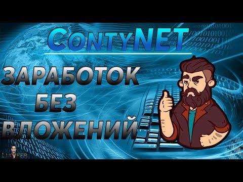 ContyNET - ЗАРАБОТОК БЕЗ ВЛОЖЕНИЙ!
