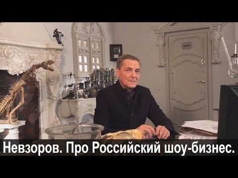 Про Российский шоу-бизнес. - видео онлайн
