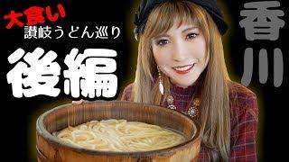 #25【大食い】後編・香川で大食い讃岐うどん&グルメツアー