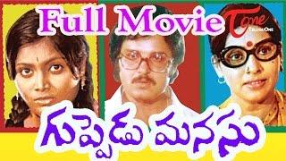 Guppedu Manasu Telugu Full Movie | Sarath Babu, Sujatha, Saritha | TeluguOne