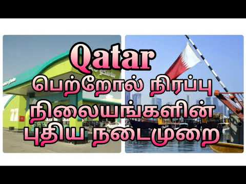 New Practice in Qatar Petroleum Filling Stations .02.02.2018.