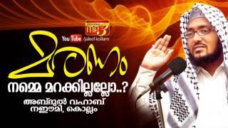 മരണം Maranam │Islamic Speech in Malayalam │ Abdul Vahab Naeemi Kolla