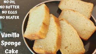 Oil Free Sponge Cake Recipe || Zero Oil Vanilla Cake ||എണ്ണയോ ബട്ടറോ ഇല്ലാതെ പഞ്ഞി പോലെ ഒരു കേക്ക്