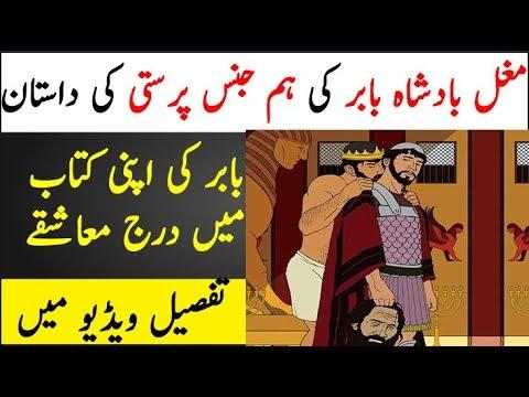 Mughal Badshah Babar ki hum jins parasti   Mughal Badshah babar   Limelight studio