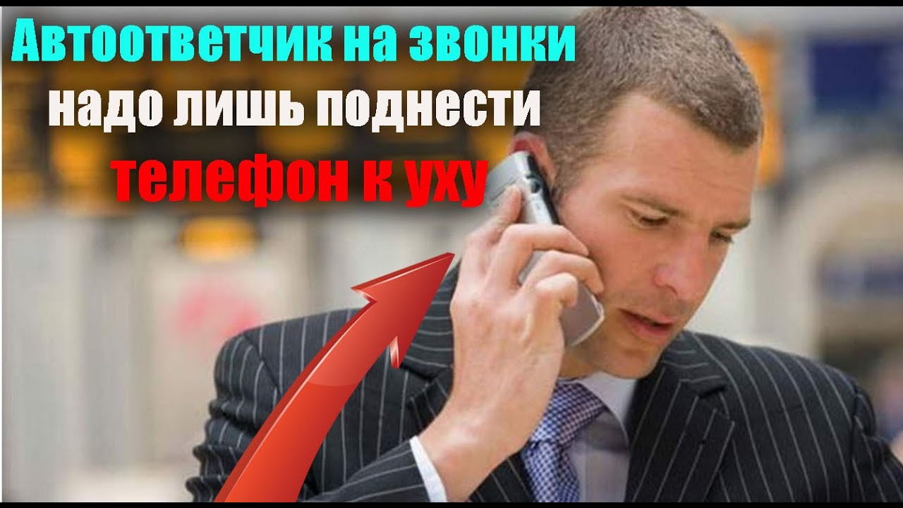 Отвечай на звонки без свайпа по экрану