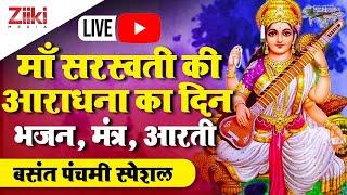 माँ सरस्वती की आराधना का दिन भजन, मंत्र, आरती | बसंत पंचमी स्पेशल | Basant Panchami | #BhaktiDhara