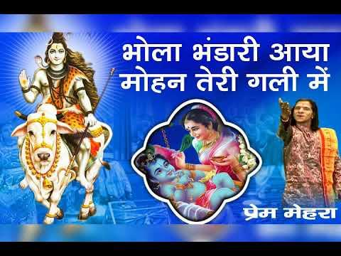 Bhola bhandari aaya mohan teri gali mai