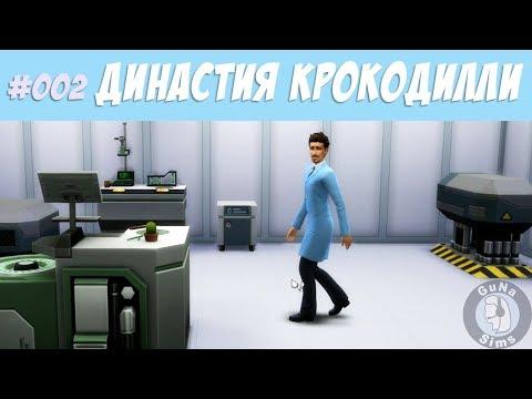 The Sims 4 Династия Крокодилли #002 Эврика на унитазе