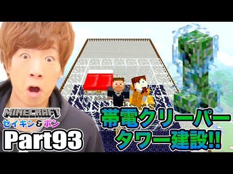 【マインクラフト】Part93 - 天空高くに帯電クリーパータワー建設!!【セイキン夫婦のマイクラ / セイキンゲームズ】