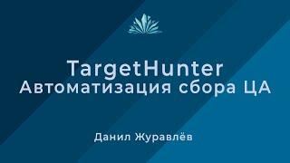 Таргет Хантер - как пользоваться: Автоматизация сбора ЦА с помощью TargetHunter