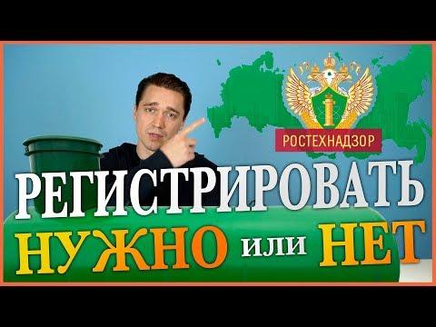 Регистрация газгольдера в Ростехнадзоре
