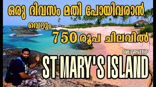 St Mary's Island ഒരു ദിവസം മതി പോയിവരാൻ വെറും 750 രൂപ ചിലവിൽ#Malpe #Karnataka #Udupi #Beach