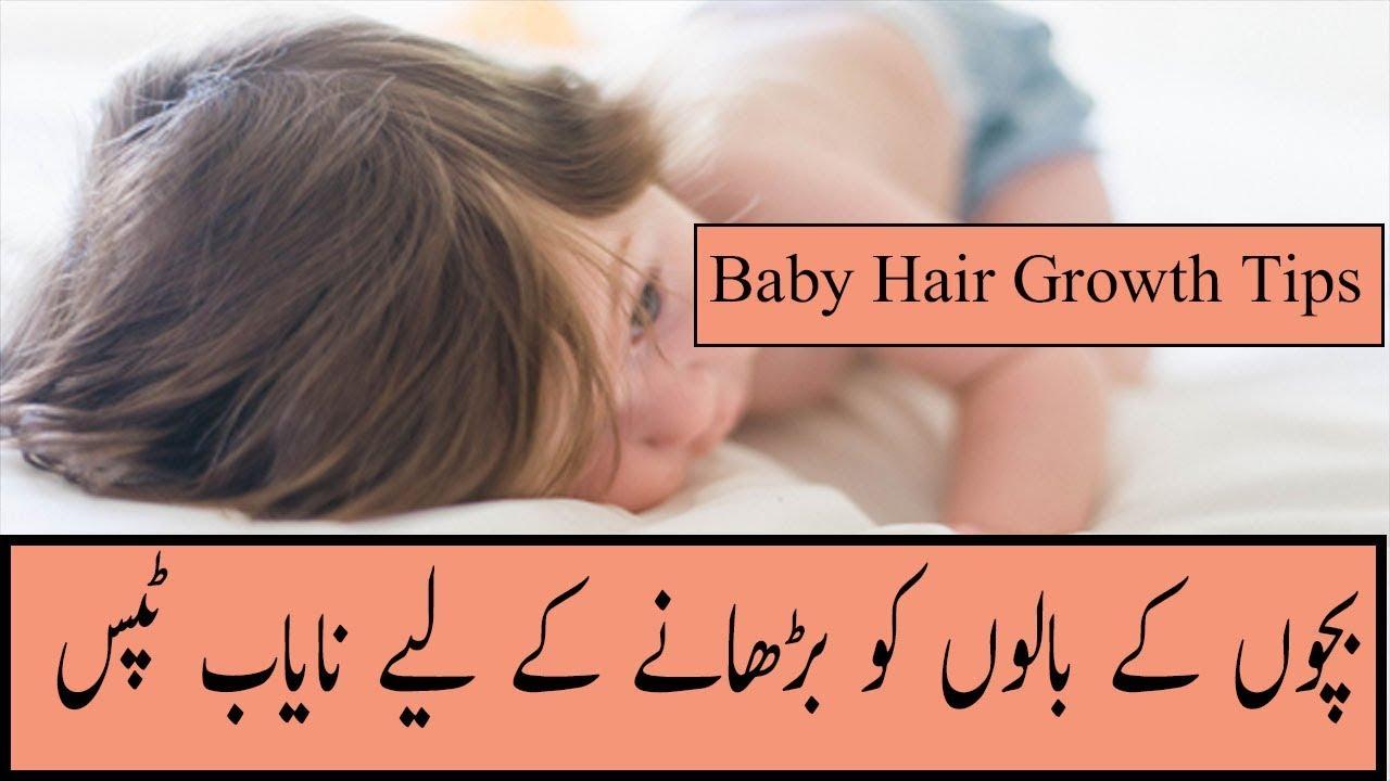 Baby Hair Growth Tips L How To Grow Baby Hair L بچوں کے کم بالوں کو بڑھانے کی ٹپس Youtube