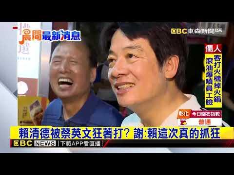 賴清德抓狂猛回擊蔡 謝龍介:掀底牌給人看