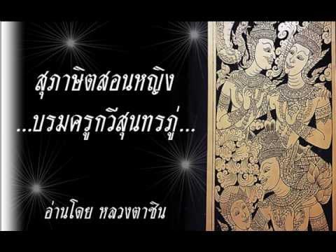 สุภาษิตสอนหญิง.wmv