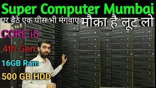 second hand computer, Cheapest Computer, Cheapest PC, Supercomputer, cheap pc, Computer monitor, PC