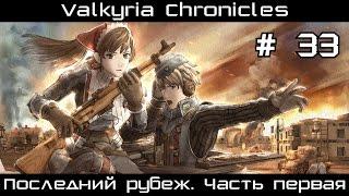 Прохождение Valkyria Chronicles # 33. Последний рубеж. Часть первая