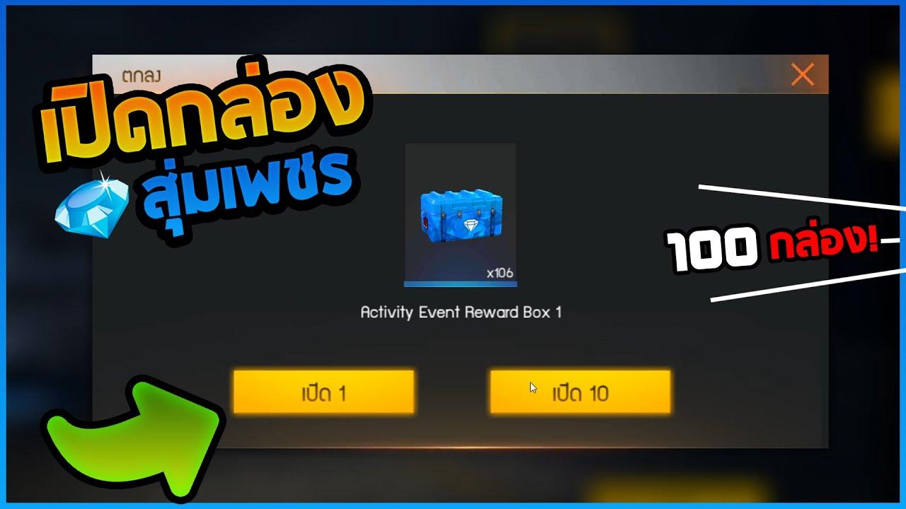 FreeFire เปิดกล่องสุ่มเพชร! 💎100กล่อง!! 📦ลุ้น10,000! ไดมอนด์! 💥