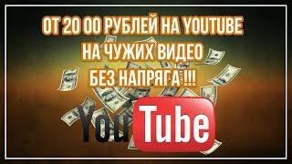 Как заработать на Ютубе более 20 000 рублей