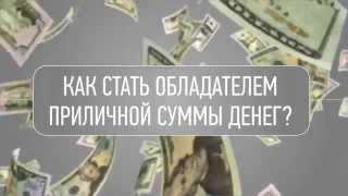 """стань звездой с  """"Большой куш"""""""