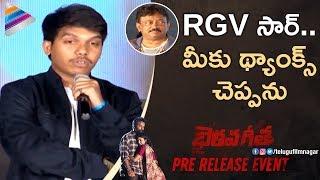 Director Siddhartha Shocks RGV   Bhairava Geetha Pre Release Event   Dhananjaya   Telugu FilmNagar
