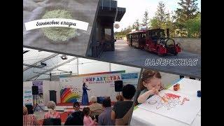 Быстрый завтрак/Кремлевская набережная в Казани/Выставка ''Мир детства''