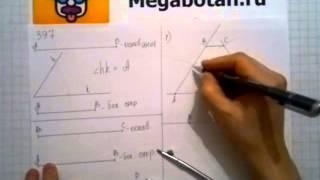 Номер 397 Геометрия 7 9 класс Атанасян