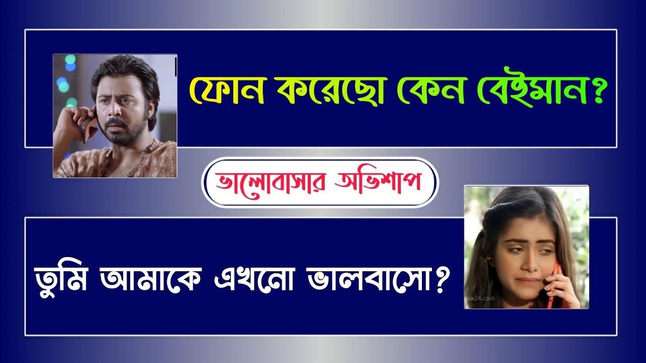 ভালোবাসার অভিশাপ | একটি কষ্টের গল্প | A sad love story | Duet Voice Shayeri
