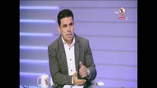 فاروق جعفر يعلق عقب انتهاء مباراة الزمالك ووادي دجلة بنتيجة مخيبة لآمال جماهير الزمالك